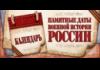 Памятные даты военной истории России | РВИО