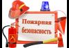 Дети должны знать о пожарной безопасности с малых лет