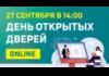 День открытых дверей СПбГИКиТ