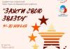 Интерактивный конкурс «Зажги свою звезду»