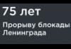 75-летию снятия блокады Ленинграда
