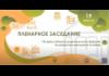 Пленарное заседание I Всероссийского родительского форума по школьному питанию