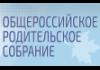 Всероссийское открытое родительское онлайн собрание