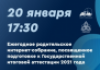 Городское родительское интернет-собрание, посвященное подготовке к ГИА 2021