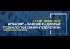 Стартует конкурс «Лучшие кадровые технологии Санкт-Петербурга - 2017»