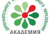 Центр довузовской подготовки и профориентации