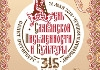 День славянской письменности 2018