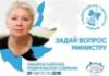 29 августа 2018 года – Общероссийское родительское собрание