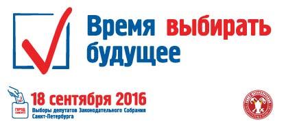 банер по выборам