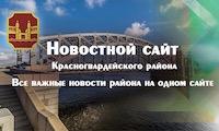 новостной сайт администрации Красногвардейского района