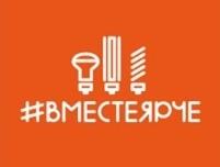 """Ссылка на сайт """"Всероссийский Фестиваль Энергосбережения #ВместеЯрче"""""""