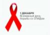 1 декабря - Всемирный день борьбы со СПИДом!