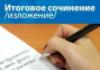 Итоговое сочинение (изложение)  2019-2020 учебный год